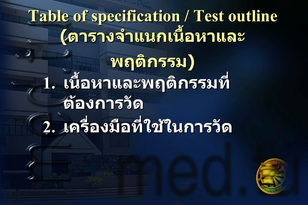 Table of specification / Test outline (ตารางจำแนกเนื้อหาและพฤติกรรม)