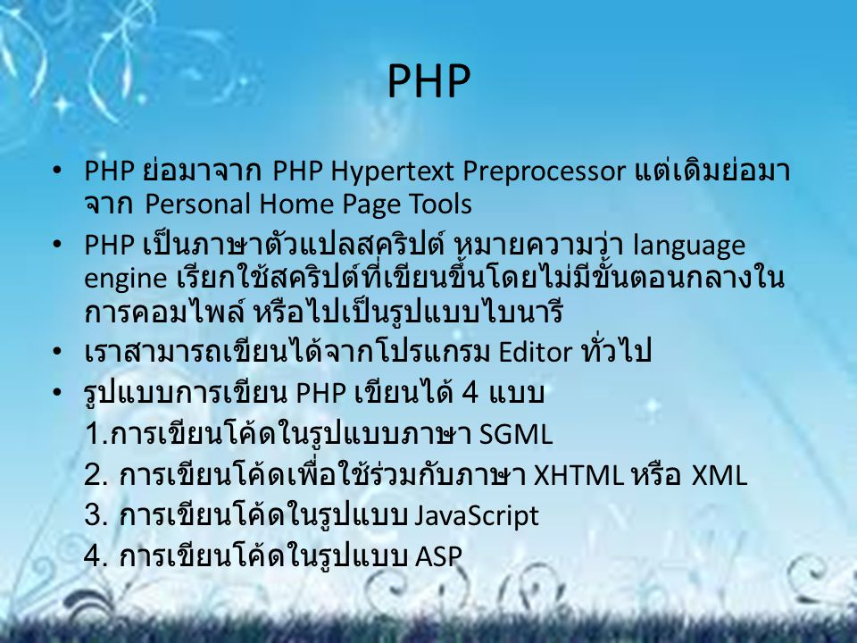 PHP PHP ย่อมาจาก PHP Hypertext Preprocessor แต่เดิมย่อมาจาก Personal Home Page Tools.