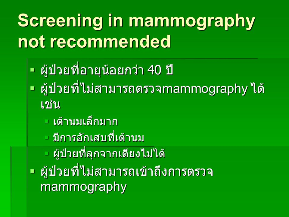Screening in mammography not recommended