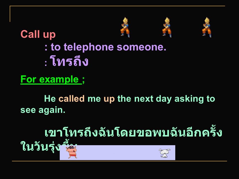 Call up : to telephone someone. For example ; : โทรถึง