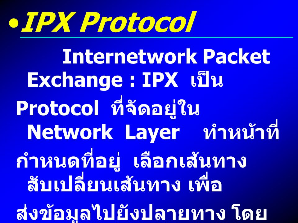 IPX Protocol Internetwork Packet Exchange : IPX เป็น