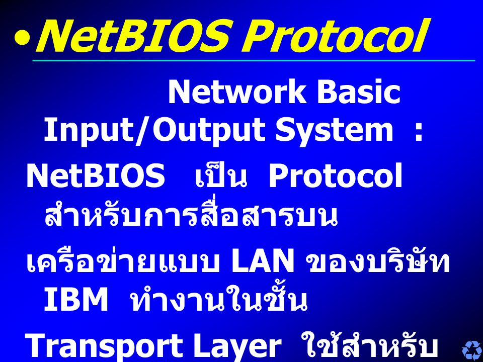 NetBIOS Protocol Network Basic Input/Output System :