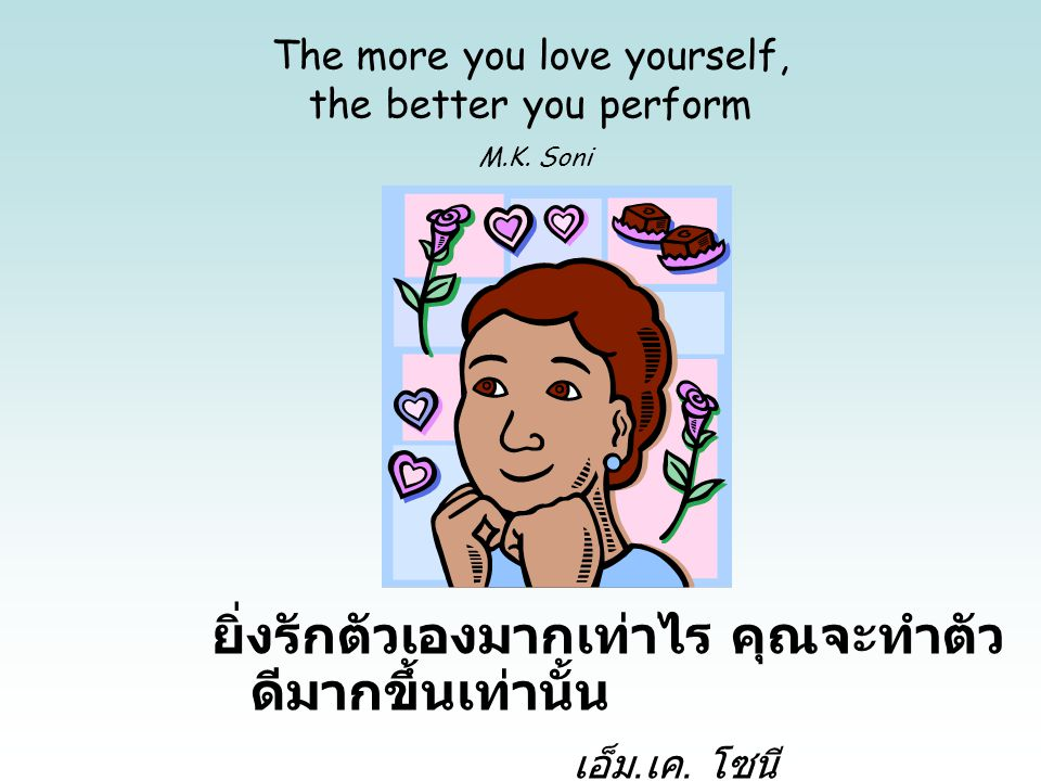 The more you love yourself, the better you perform M.K. Soni