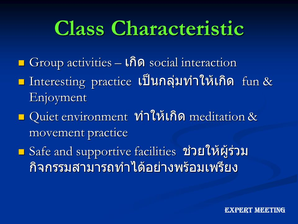 Class Characteristic Group activities – เกิด social interaction