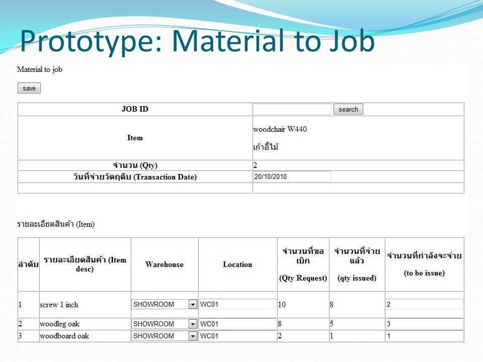 Prototype: Material to Job