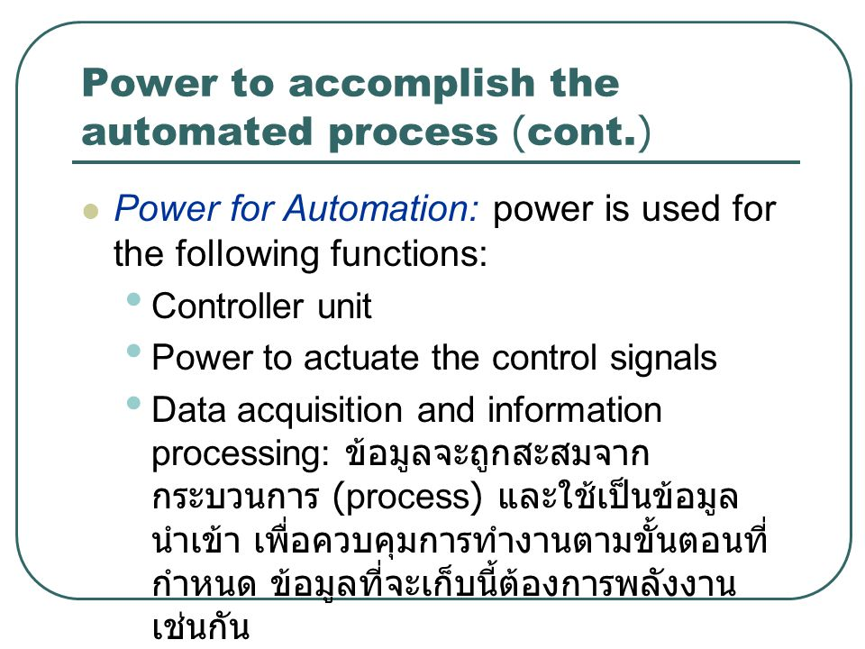 Power to accomplish the automated process (cont.)