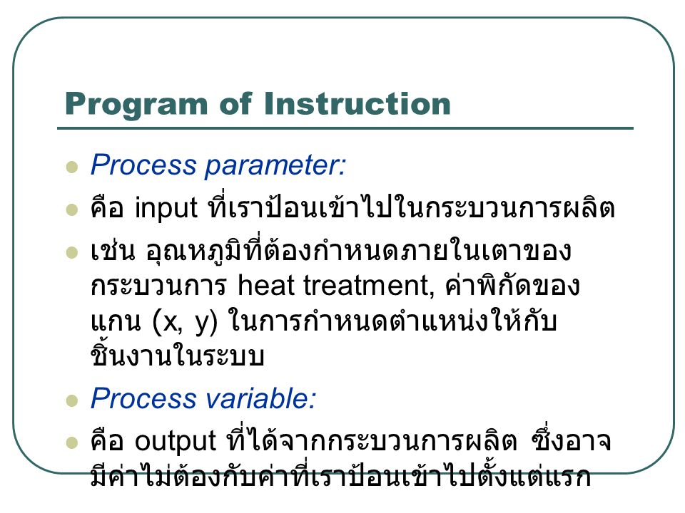 Program of Instruction