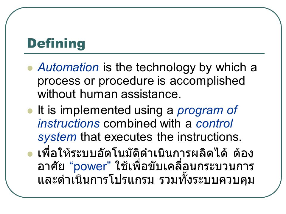 Defining Automation is the technology by which a process or procedure is accomplished without human assistance.