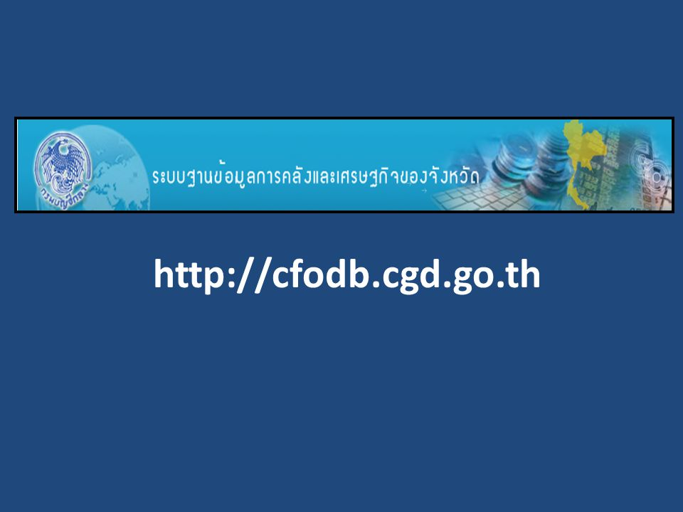 http://cfodb.cgd.go.th