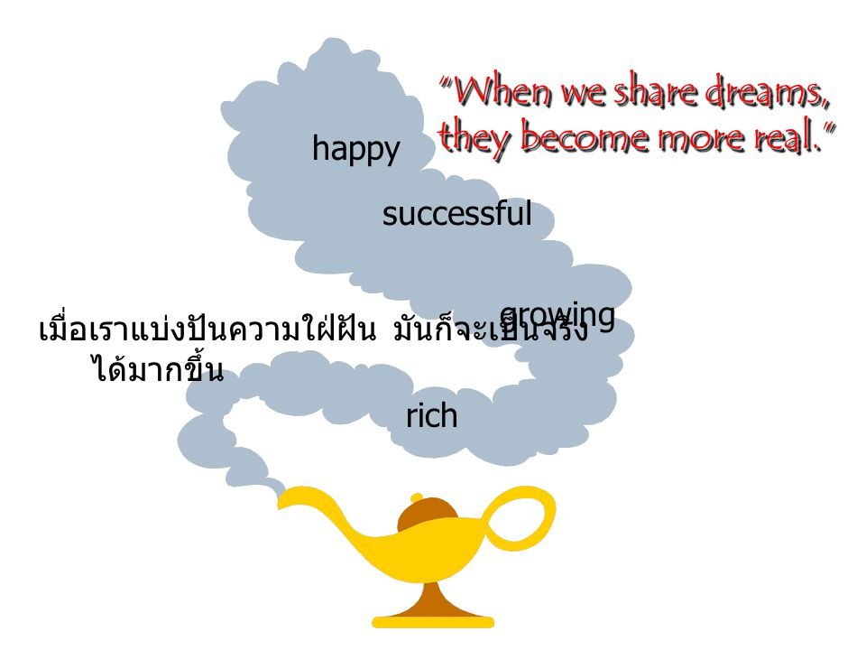 they become more real. When we share dreams, happy successful