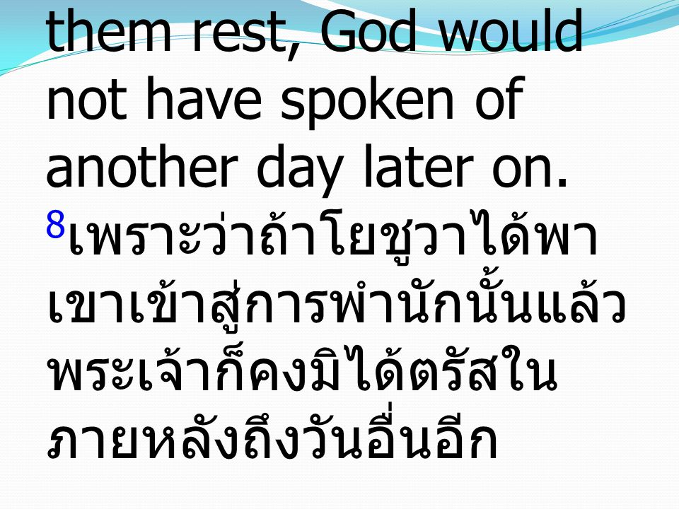 8For if Joshua had given them rest, God would not have spoken of another day later on.