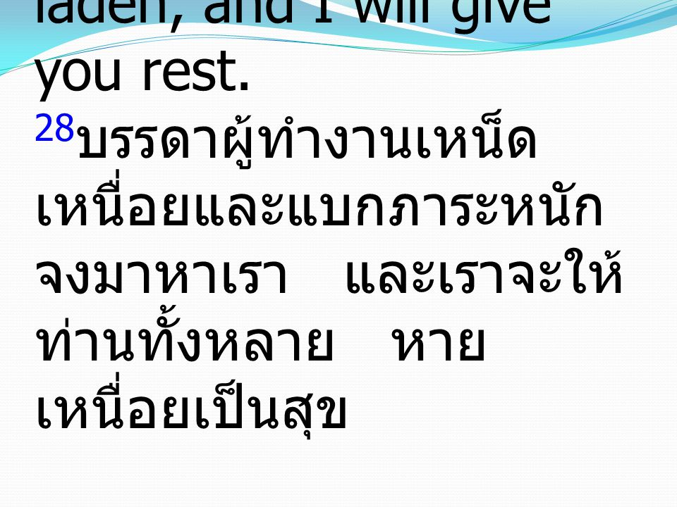 Matthew มัทธิว 11:28-30 28Come to me, all who labor and are heavy laden, and I will give you rest.