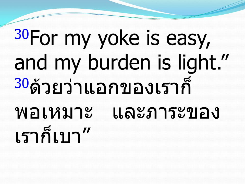 30For my yoke is easy, and my burden is light