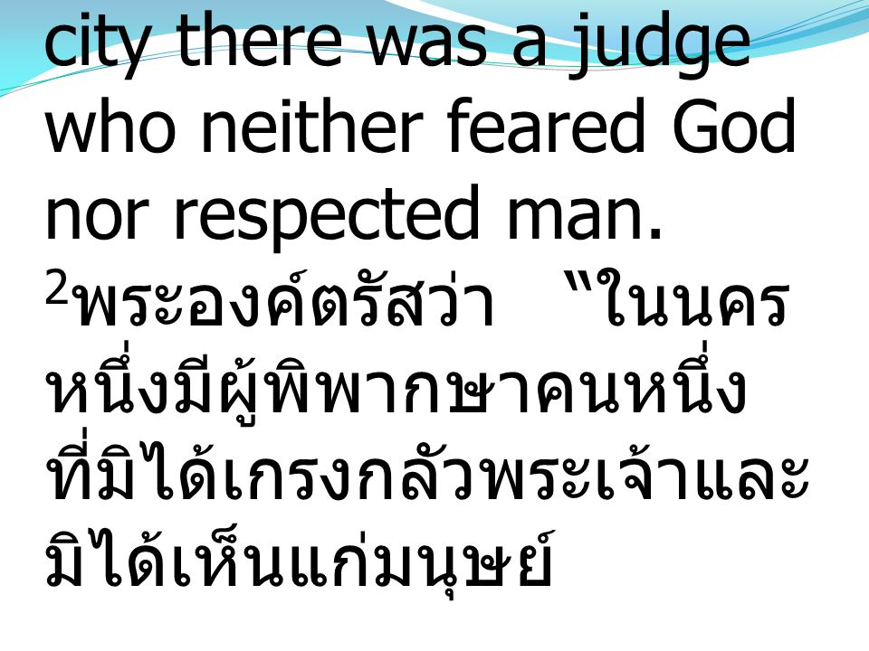 2He said, In a certain city there was a judge who neither feared God nor respected man.