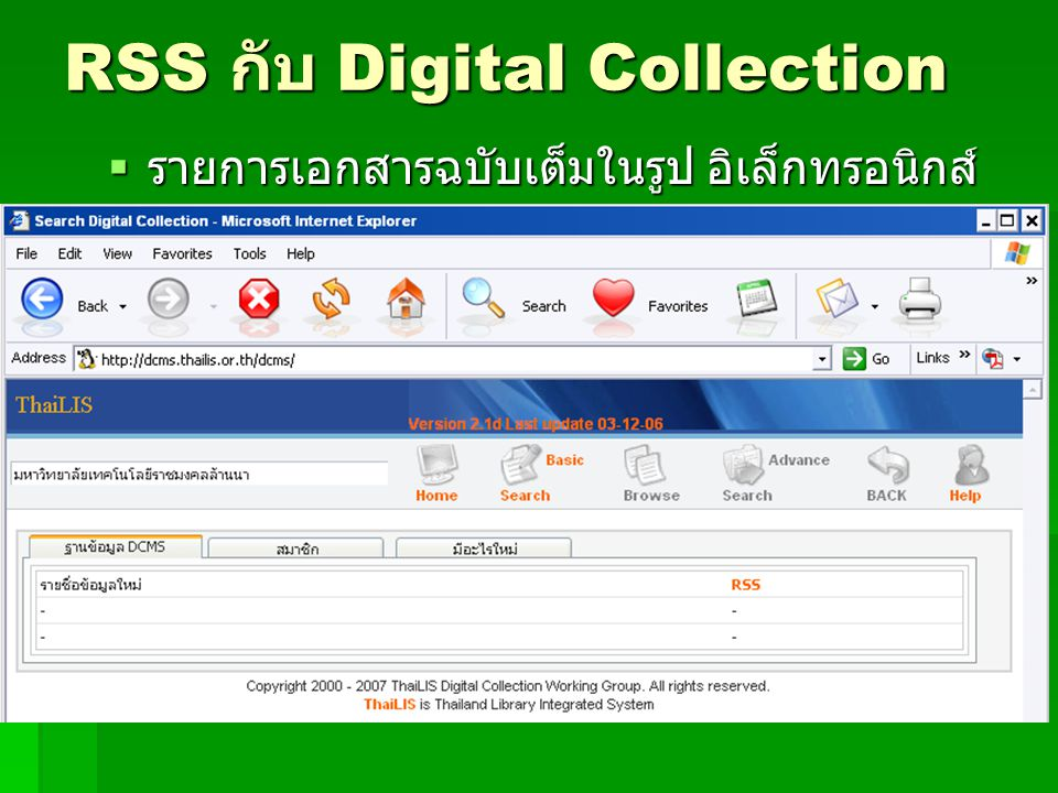 RSS กับ Digital Collection
