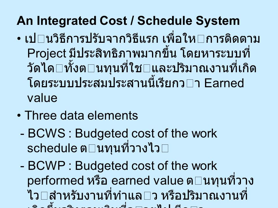 An Integrated Cost / Schedule System