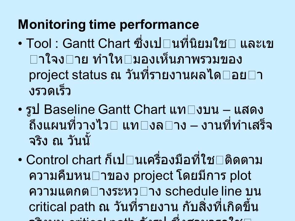 Monitoring time performance