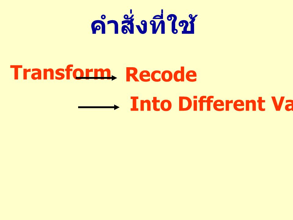 คำสั่งที่ใช้ Transform Recode Into Different Variables...