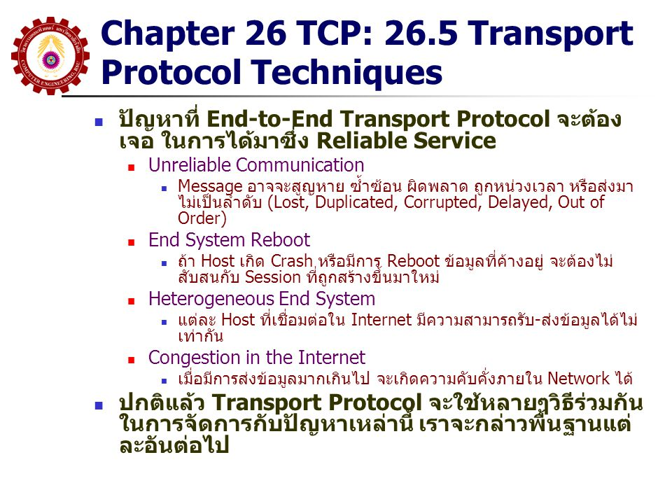 Chapter 26 TCP: 26.5 Transport Protocol Techniques