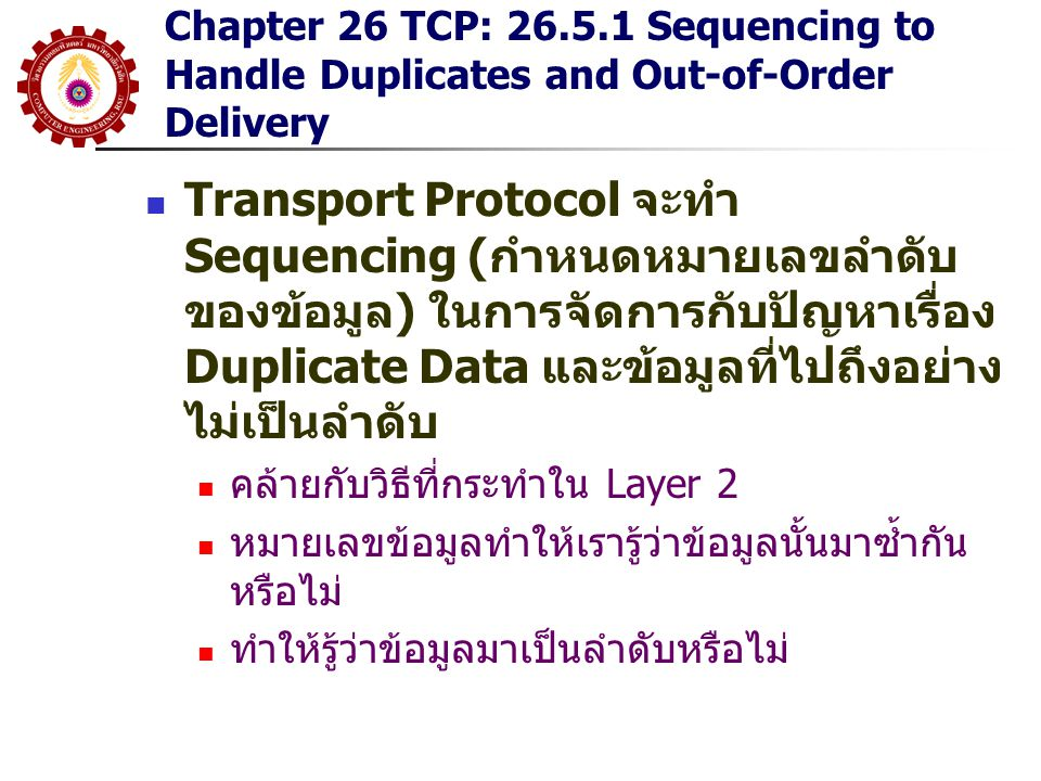 Chapter 26 TCP: 26.5.1 Sequencing to Handle Duplicates and Out-of-Order Delivery