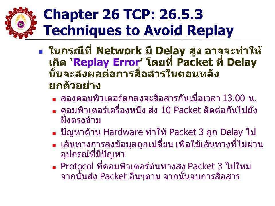 Chapter 26 TCP: 26.5.3 Techniques to Avoid Replay
