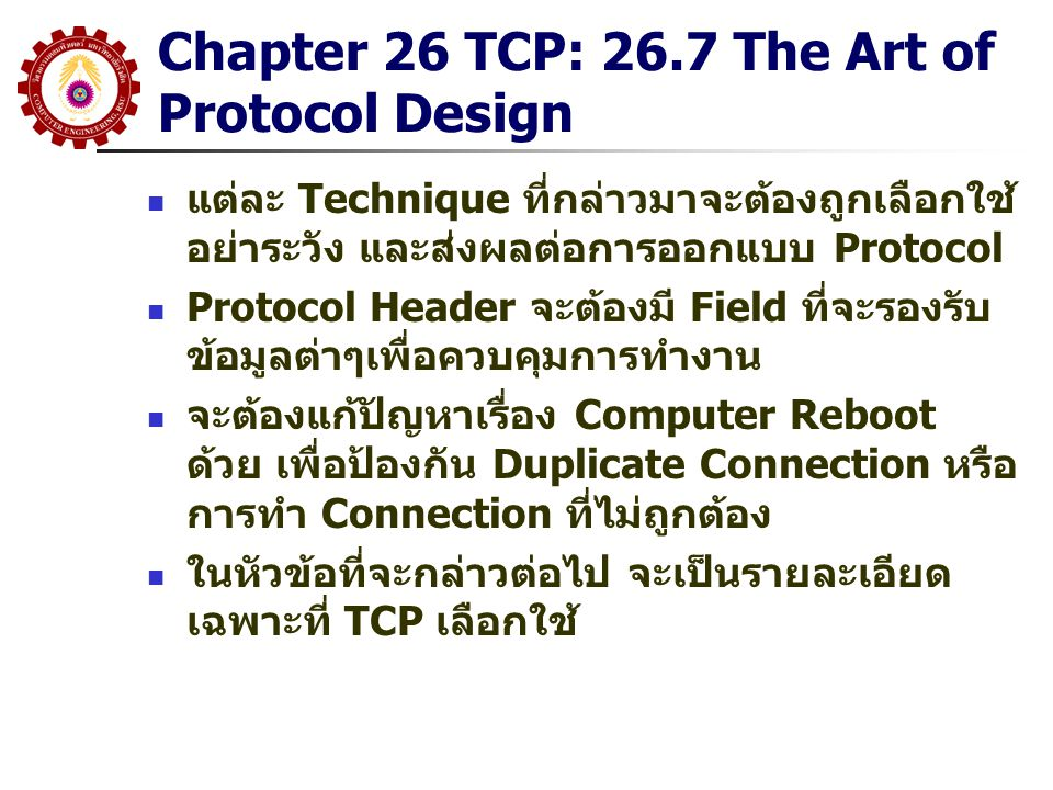 Chapter 26 TCP: 26.7 The Art of Protocol Design
