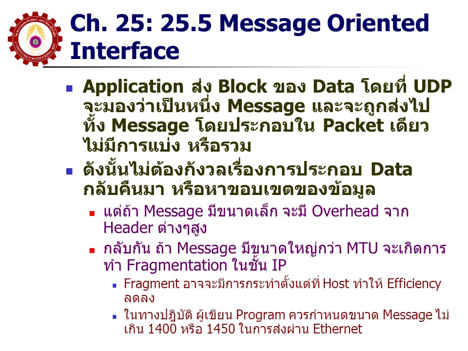 Ch. 25: 25.5 Message Oriented Interface