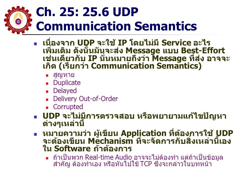 Ch. 25: 25.6 UDP Communication Semantics