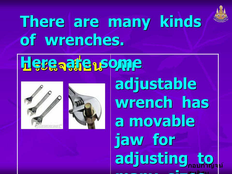 There are many kinds of wrenches.