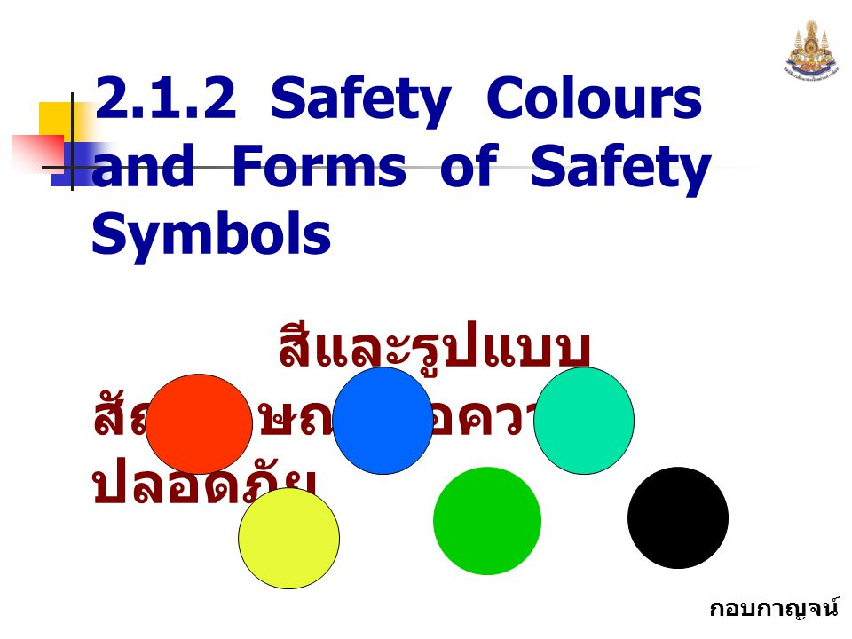 2.1.2 Safety Colours and Forms of Safety Symbols