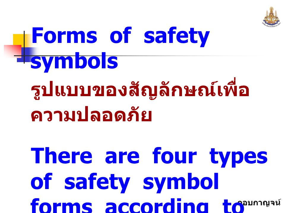 Forms of safety symbols