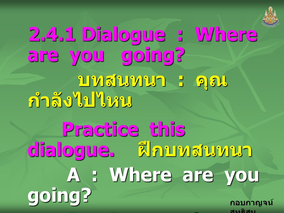 2.4.1 Dialogue : Where are you going