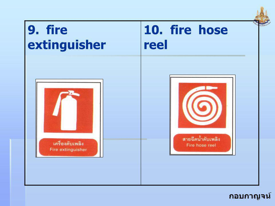9. fire extinguisher 10. fire hose reel