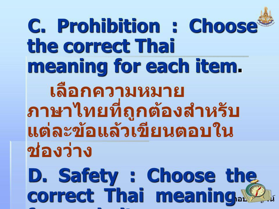 C. Prohibition : Choose the correct Thai meaning for each item.