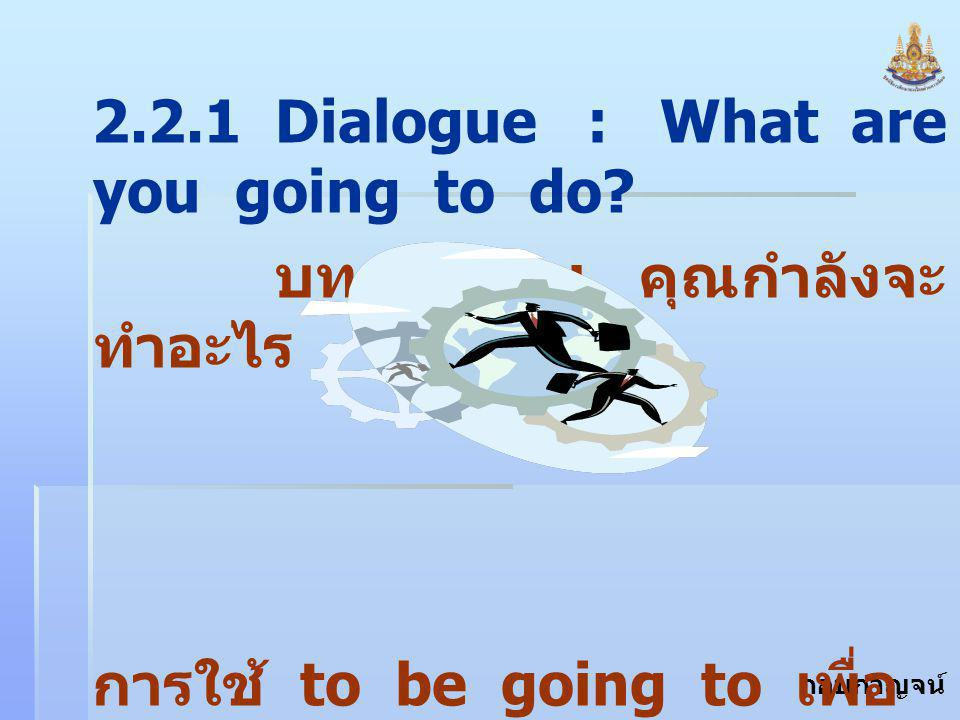 2.2.1 Dialogue : What are you going to do