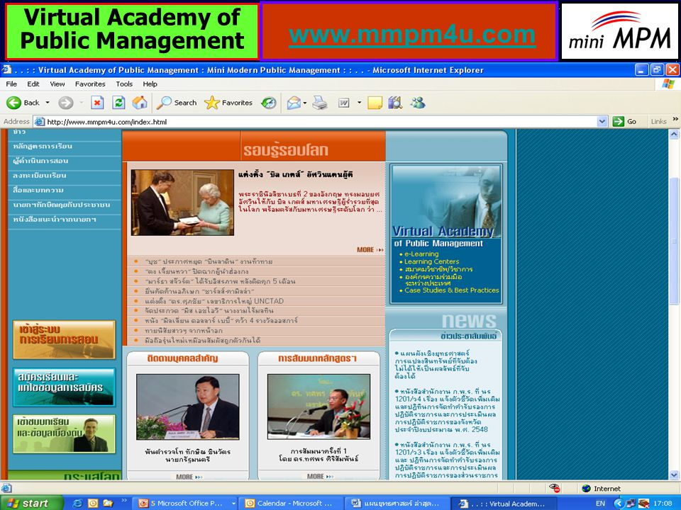 Virtual Academy of Public Management