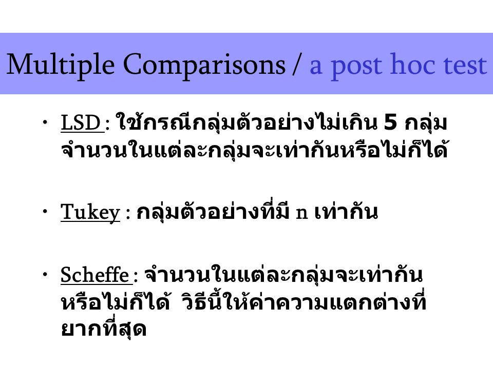 Multiple Comparisons / a post hoc test