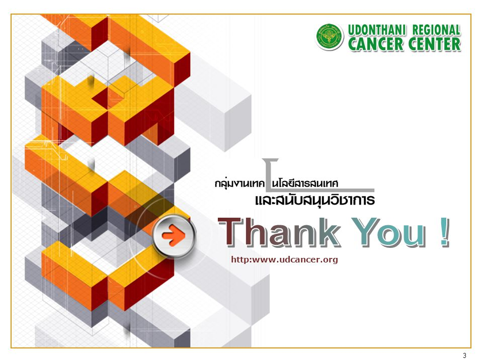 Thank You ! http:www.udcancer.org