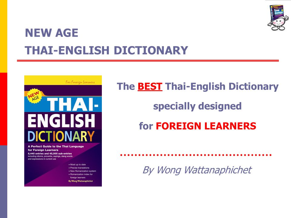 The BEST Thai-English Dictionary specially designed