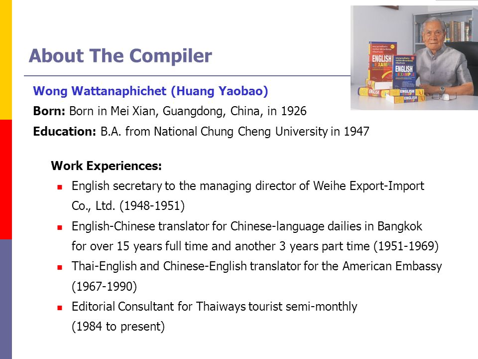 About The Compiler Wong Wattanaphichet (Huang Yaobao)