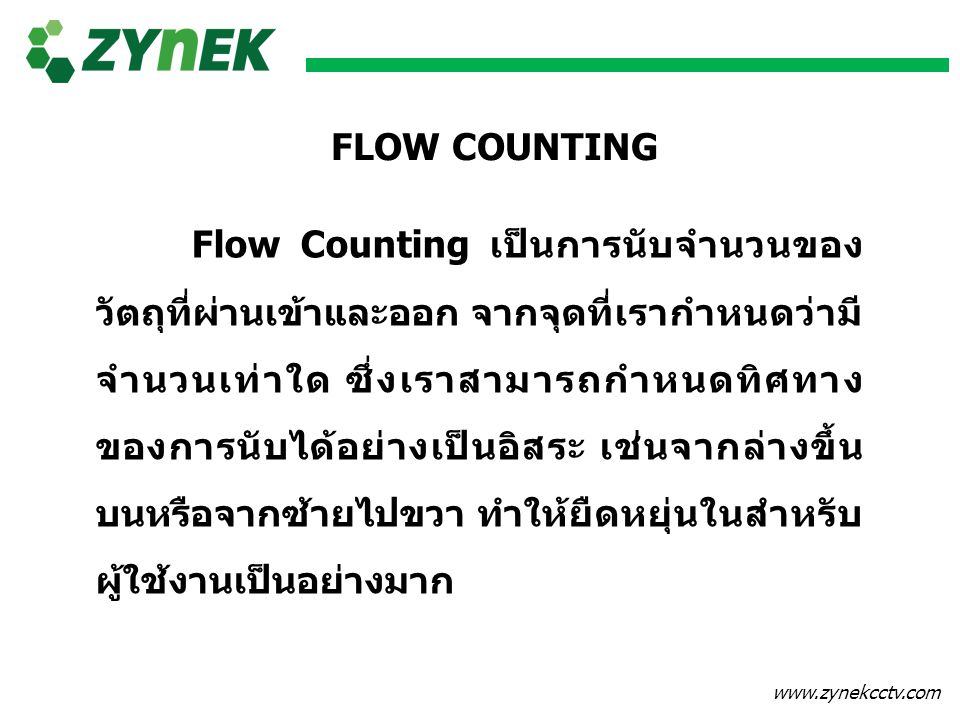FLOW COUNTING