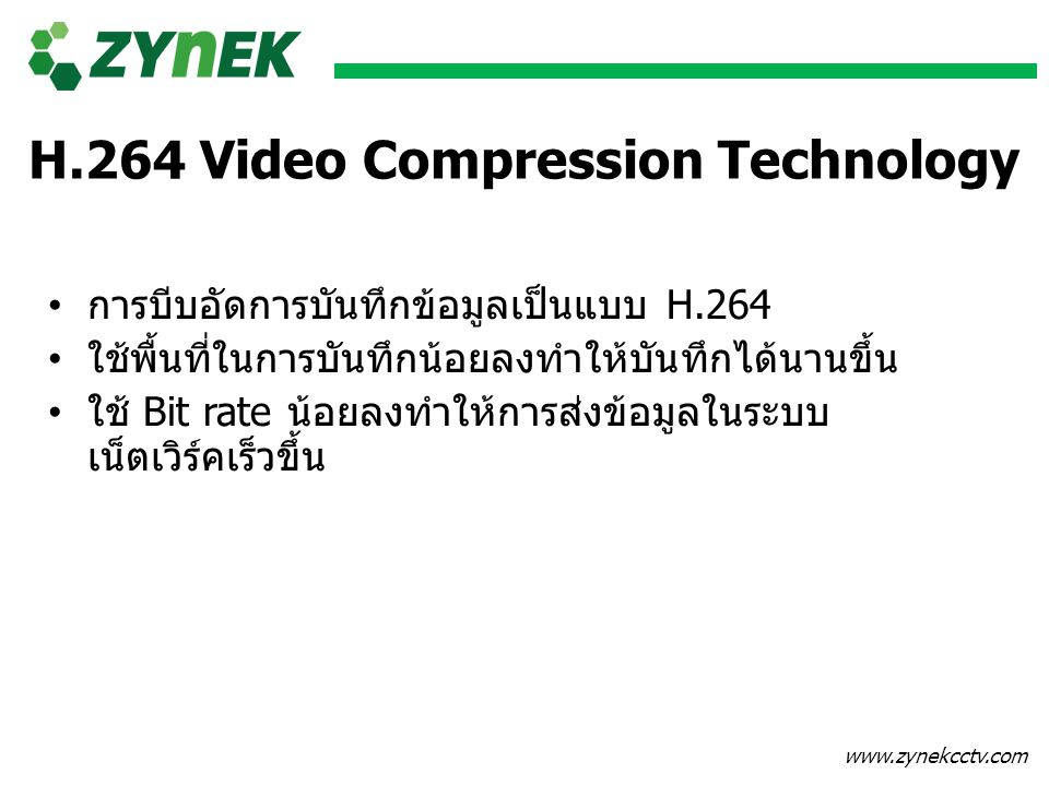H.264 Video Compression Technology