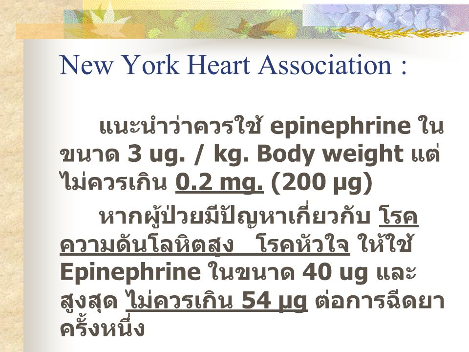New York Heart Association :