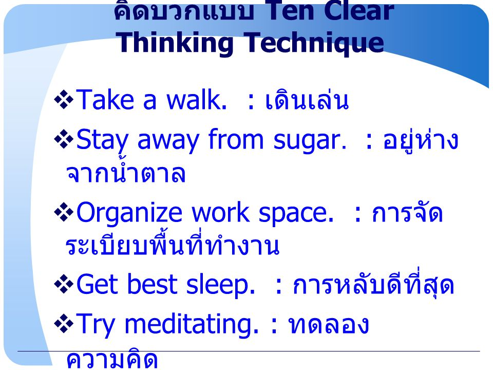 คิดบวกแบบ Ten Clear Thinking Technique