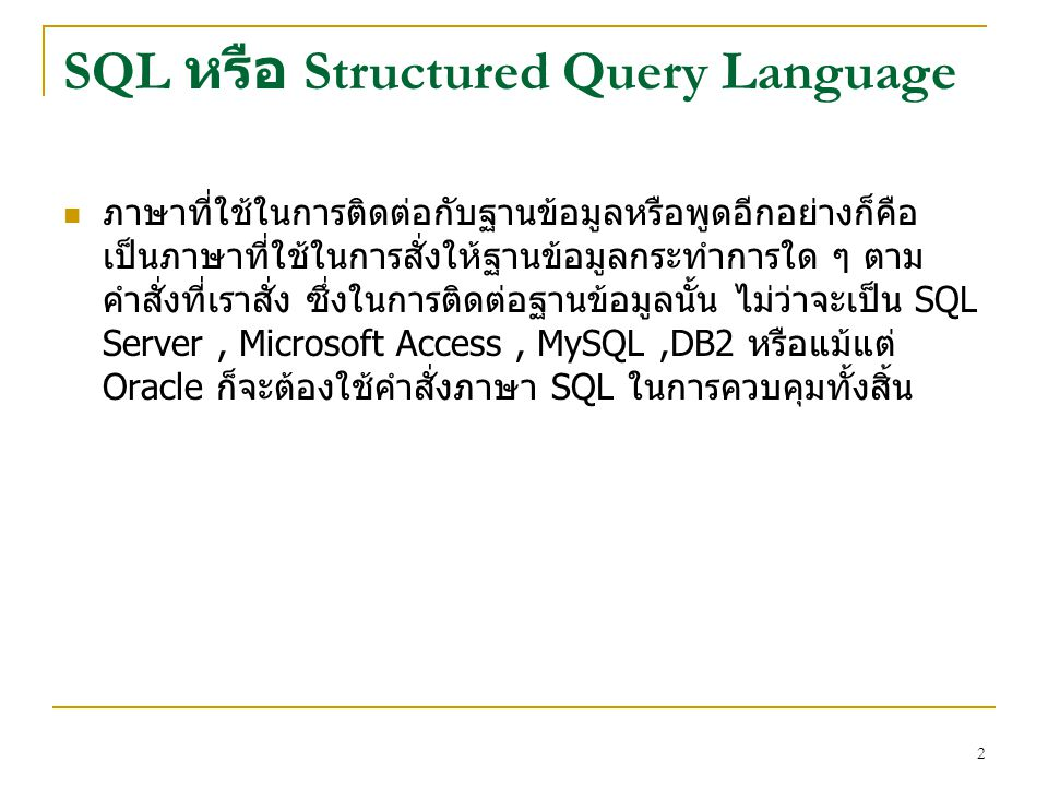 SQL หรือ Structured Query Language