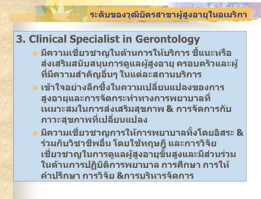 3. Clinical Specialist in Gerontology