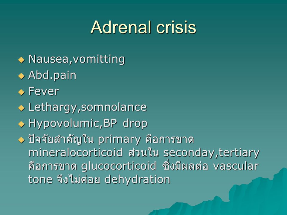 Adrenal crisis Nausea,vomitting Abd.pain Fever Lethargy,somnolance