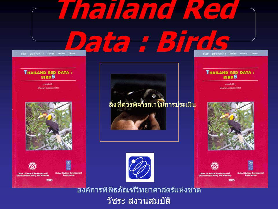Thailand Red Data : Birds