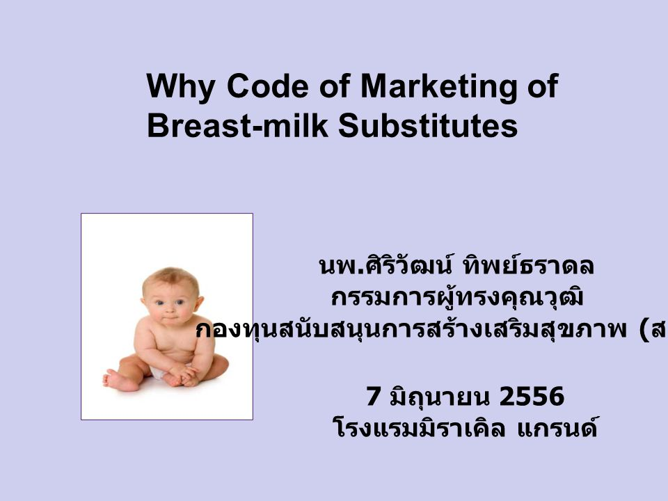 Why Code of Marketing of Breast-milk Substitutes