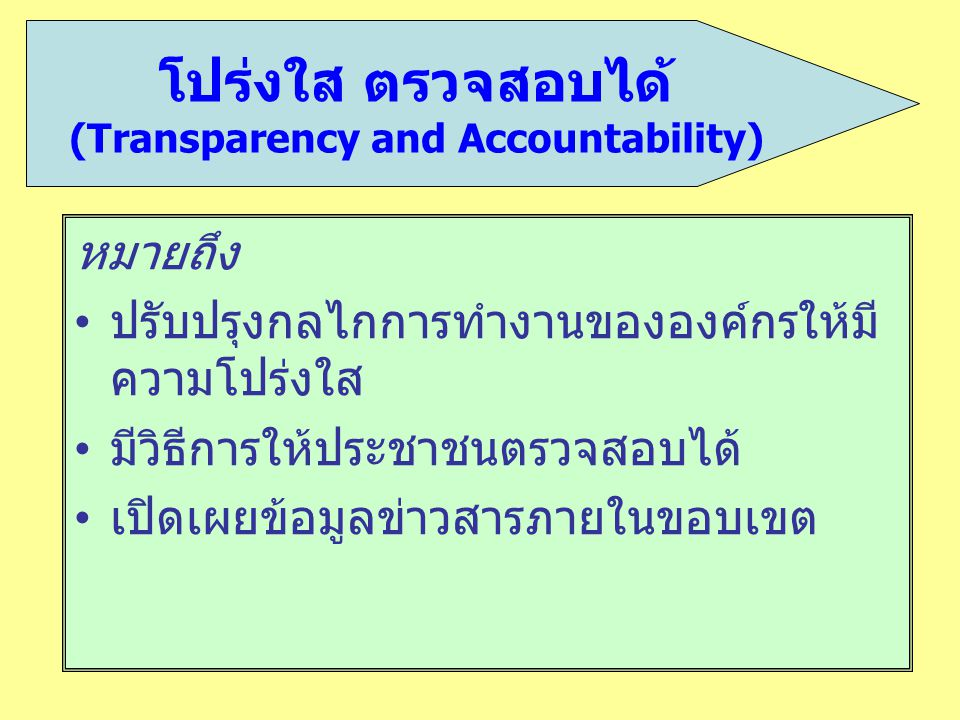 (Transparency and Accountability)